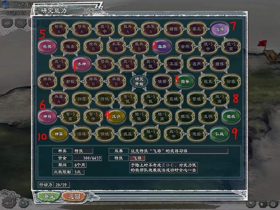 三国志11移植安卓版图2