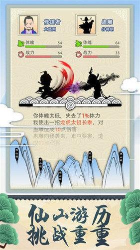 修仙式人生破解版内置菜单版图2