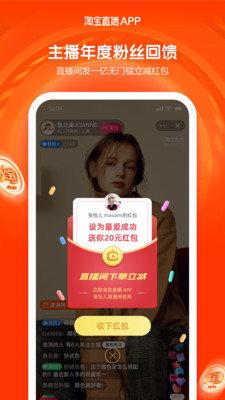 淘宝直播app图2