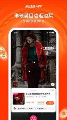 淘宝直播app图3