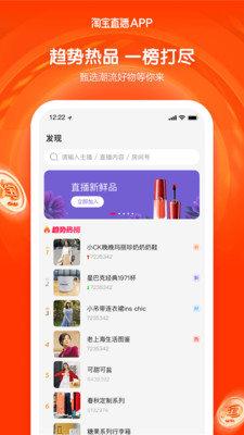 淘宝直播app图4