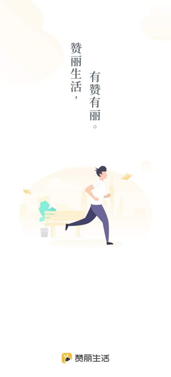 赞丽生活app下载