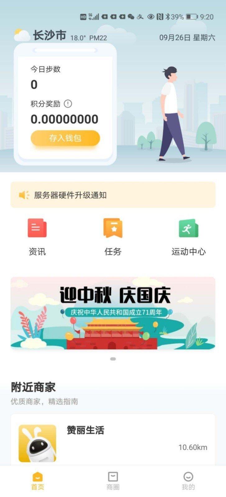 赞丽生活app下载图4