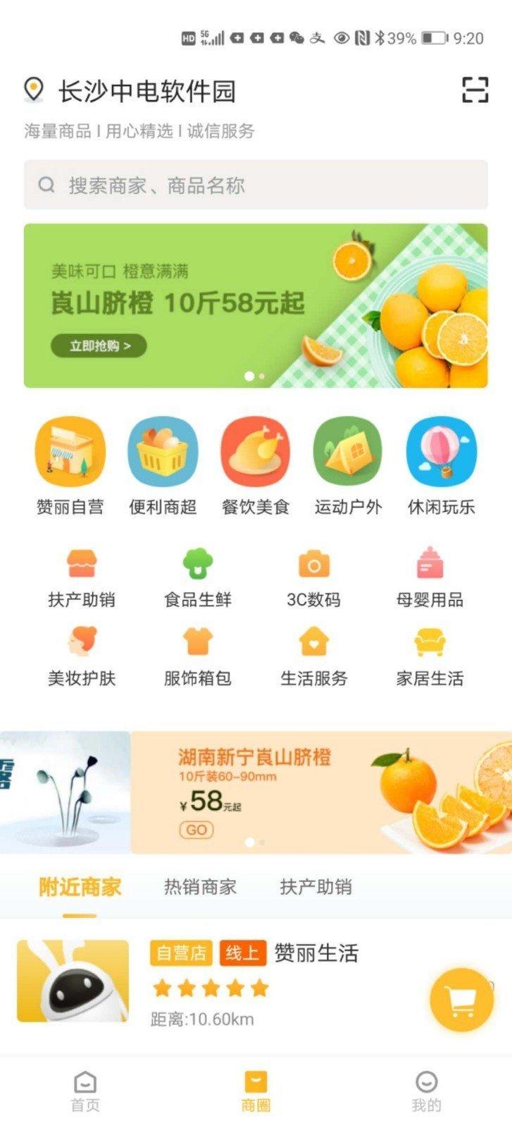 赞丽生活app下载图3