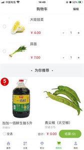彩宏生鲜图2