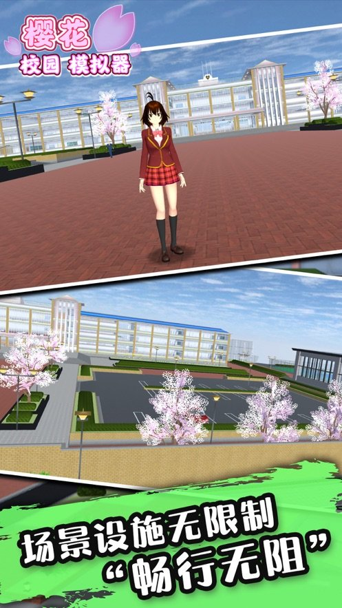 樱花校园模拟器最新版精灵中文版图1