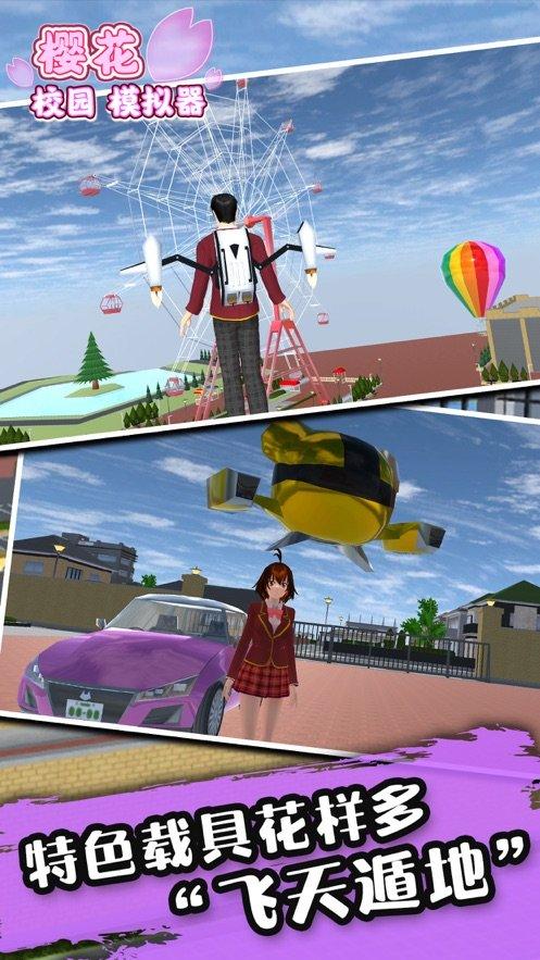 樱花校园模拟器最新版精灵中文版图3