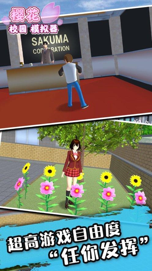 樱花校园模拟器最新版精灵中文版图4