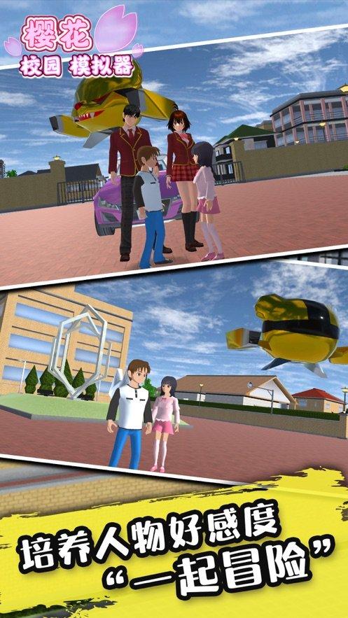 樱花校园模拟器最新版精灵中文版图2