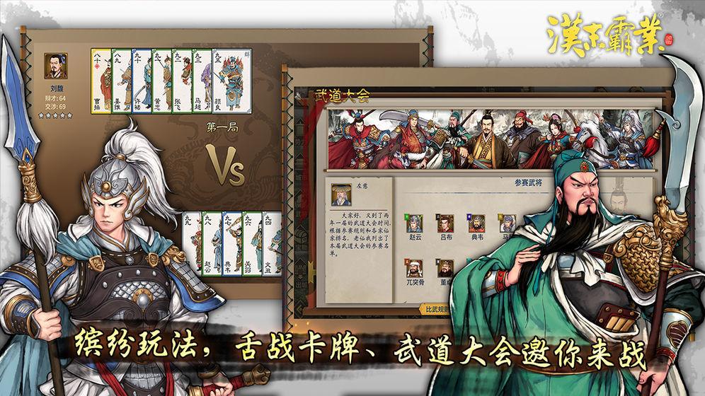 三国志汉末霸业破解版中文版图2
