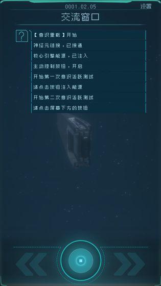 逐光启航破解版无限能量图5