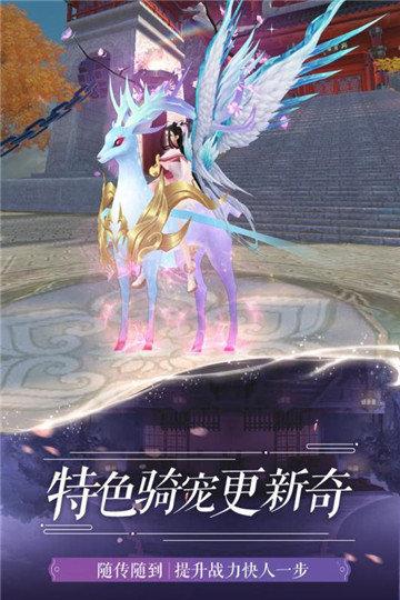 仙梦奇缘双修版微信图2