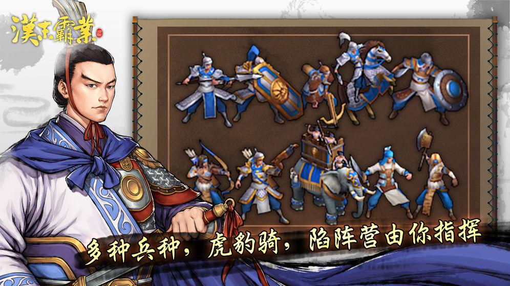 三国志汉末霸业破解版中文版图1