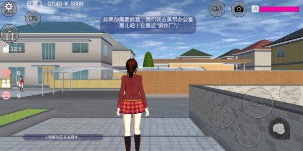 樱花校园模拟器汉化版图5