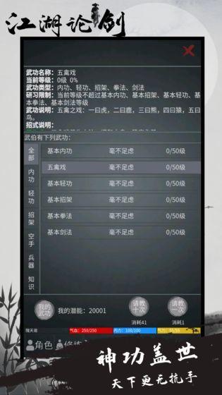 江湖论剑破解版图5