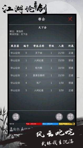 江湖论剑破解版图3
