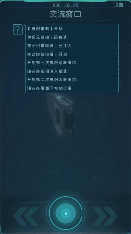 逐光启航破解版1.22图2
