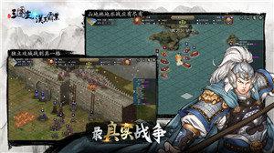 三国志汉末霸业中文免费版图1