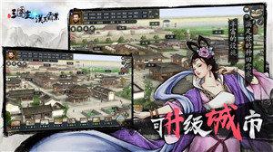 三国志汉末霸业中文免费版图4