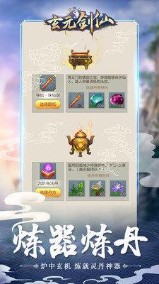 玄元剑仙破解版无限仙玉图3