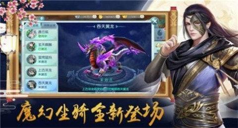 万道龙皇传红包版图3