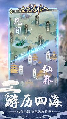 玄元剑仙破解版无限仙玉图4