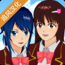 樱花校园模拟器2021最新汉化版