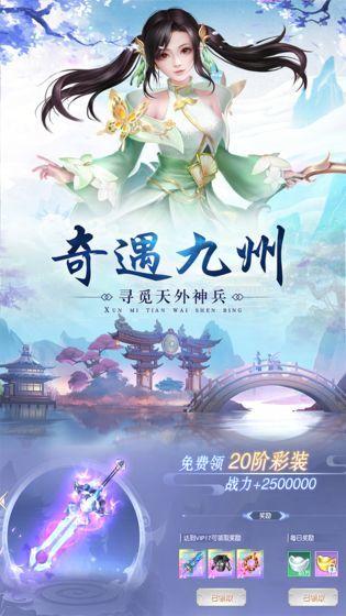 九州江湖传红包版图1