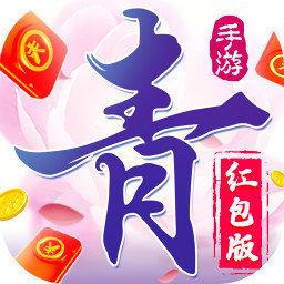 青云决红包版下载1688