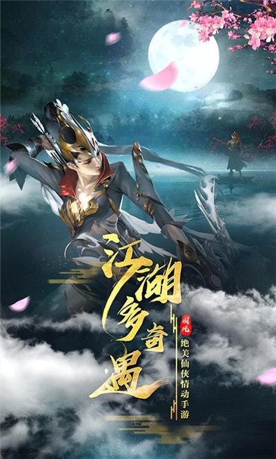 剑起青城破解版图2