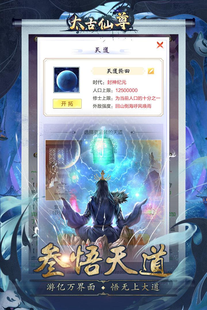 太古仙尊破解版无限仙玉图2