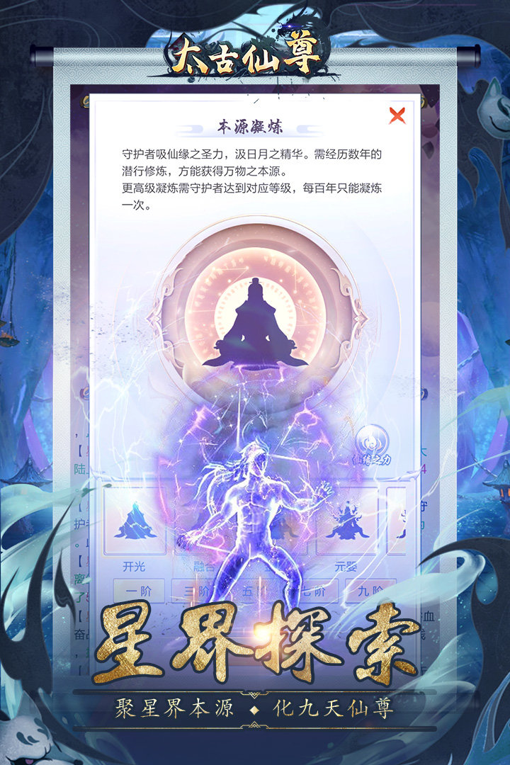 太古仙尊破解版无限仙玉图3