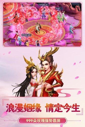 菲狐倚天情缘腾讯版本图3