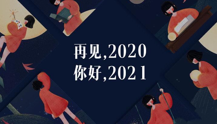2020再见2021我来了抖音图片