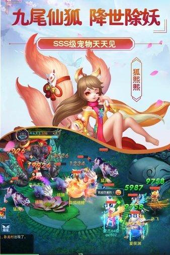 菲狐倚天情缘腾讯版本图1