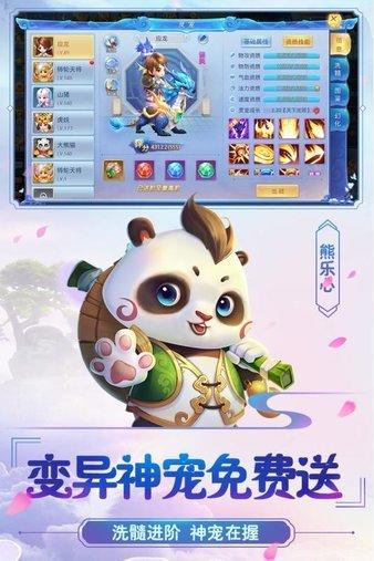 菲狐倚天情缘腾讯版本图2