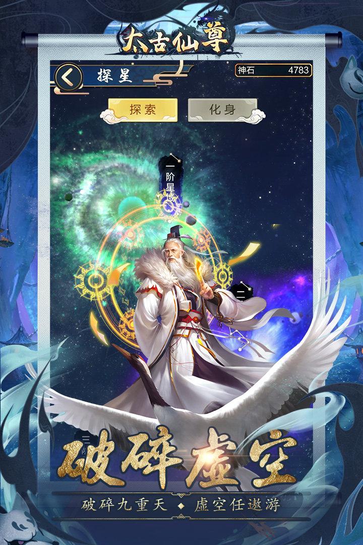 太古仙尊破解版无限仙玉图5