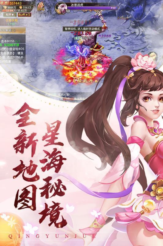 魔道飞仙官网版图1