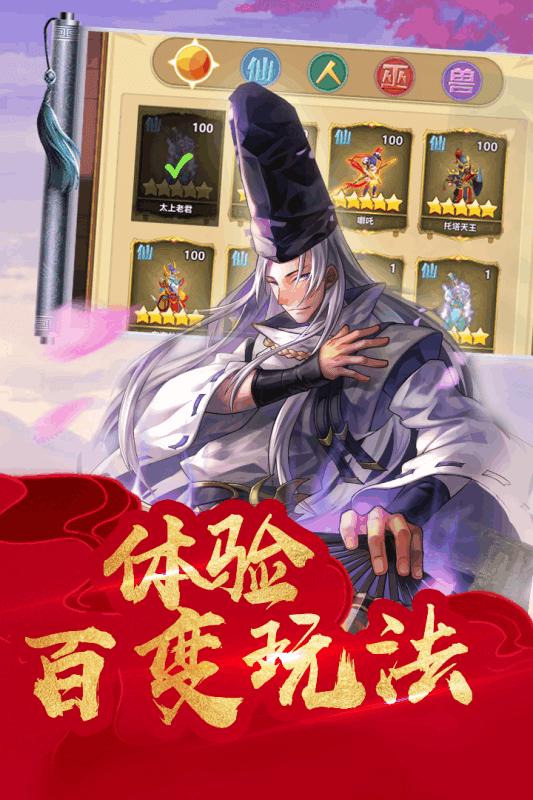 萌神戰姬圖1