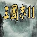 三国志11安卓完美移植版