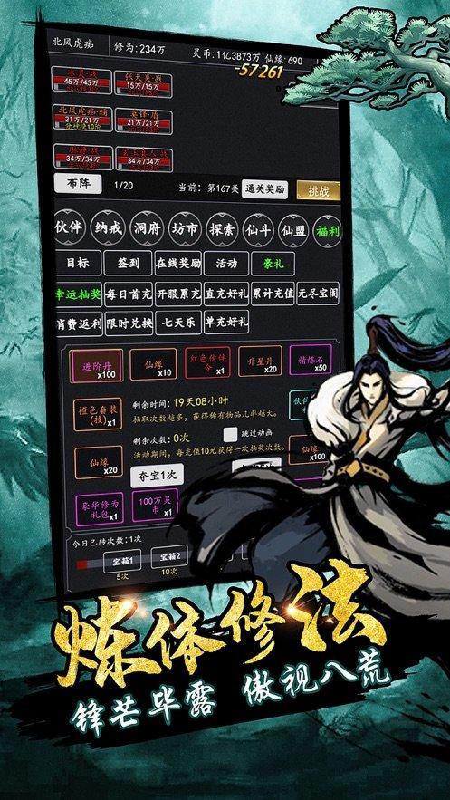神道文字修仙内购破解版图3