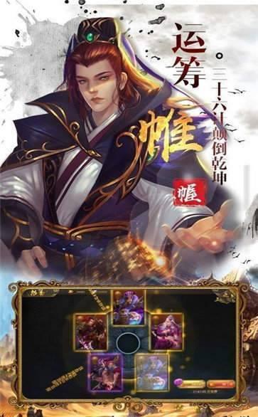 冰鸟游戏神魔三国红包版图4