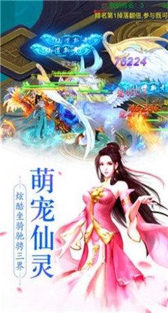 九州仙剑诀红包版图4