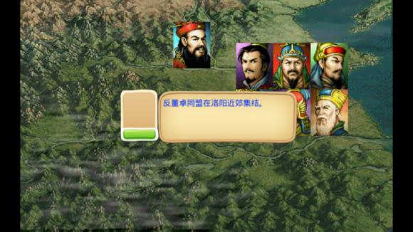 三国志曹操传图2
