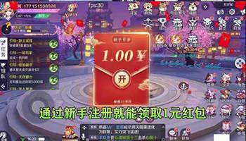 大梦江湖红包版图2