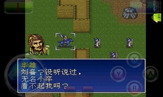 三国志英杰传中文版图1
