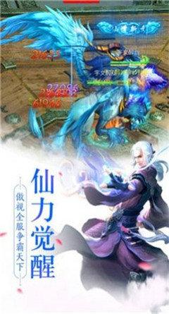 九州仙剑诀红包版图3