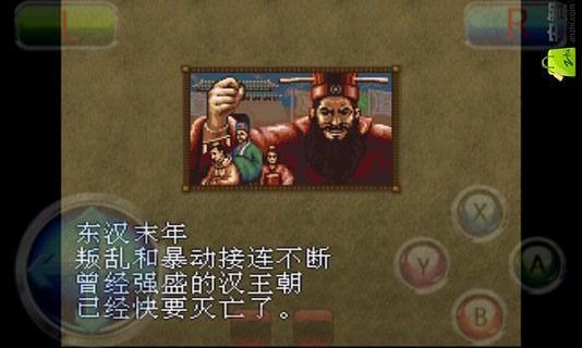 三国志英杰传中文版图2