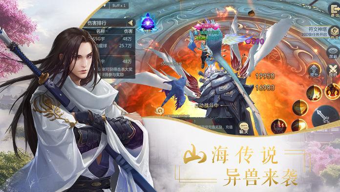 星石游戏天道仙尊图4