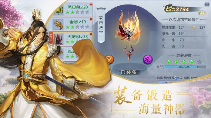 星石游戏天道仙尊图3